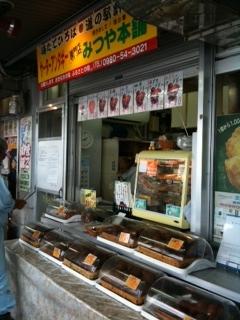 琉球銘菓 三矢