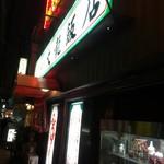 大龍飯店 -