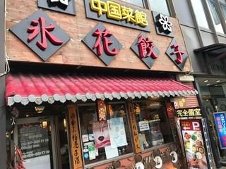 氷花餃子 津新町店