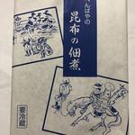 へんばや商店 - 昆布の佃煮 包装