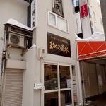 """澤の露本舗 - """"花園銀座""""入口に佇むお店;小さな間口.扁額に歴史を感じます @2017/02/04"""