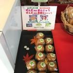 株式会社イシザキフーズ - ずんだ黒糖饅頭!