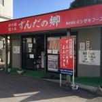 株式会社イシザキフーズ - お店!