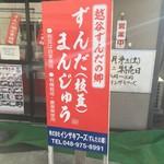株式会社イシザキフーズ - 看板!