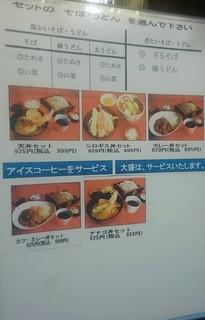 佐賀 - ランチメニュー1部  アイスコーヒー大盛サービス