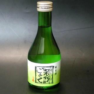 秘蔵の銘酒