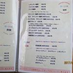 桜宮珈琲 - お飲み物