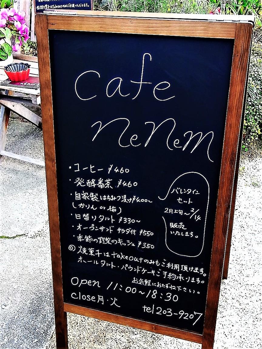 カフェ ネネム