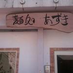 麺処あずき - 外観
