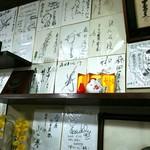 森田屋総本店 - たくさんの色紙