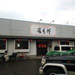 鳳春軒 - 駐車場は10台