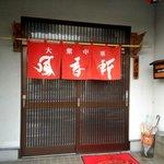 鳳春軒 - 入口