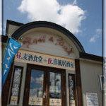 JAZZ BAR セッション - 津別町の大きな通りにあります。派出所の向かえ。郵便局並び