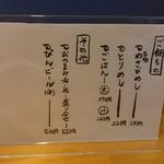 極汁美麺 umami -