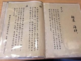 麺屋海神 中野店 - うんちく