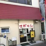 カレーの店 マボロシ - 【2017.2.7】店頭。
