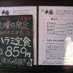 6241377 - はらみ定食