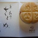 柏屋光貞 - さとめ(最中)