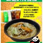 四麺 - 今月のみ!炒め野菜味噌ラーメンご注文でドリンクバーをプレゼント!お急ぎください!!