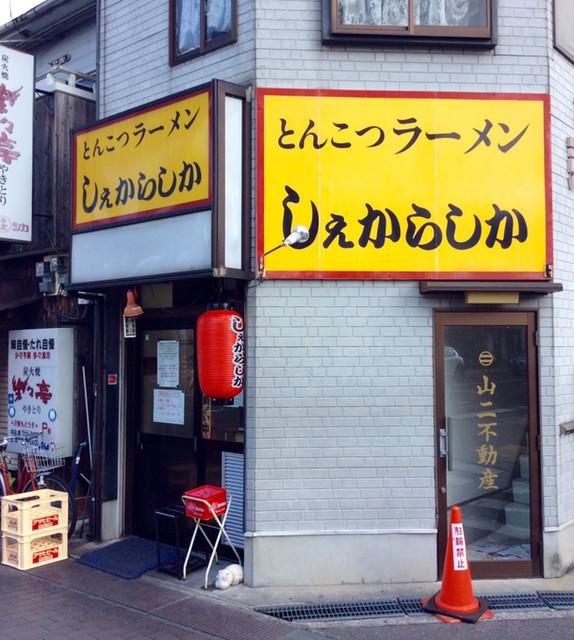 しぇからしか 仁川店 - 店舗外観。