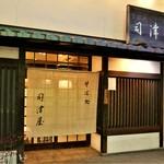 司津屋 - 外観