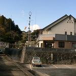 民宿 碁石丸 -