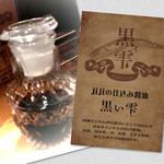 IZAKAYA 時々 - 自家製だし醤油『黒い雫』