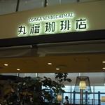 丸福珈琲店 - 阪急百貨店の9階にあり