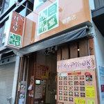 あんかけ堂 - 2010/12 外観