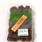汐沢製菓 - 名物 やきもち 汐沢製菓(餡団子)