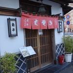 角平 - お店入口