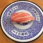 無添くら寿司 - 熟成本まぐろ大とろ