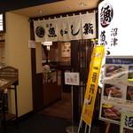 沼津魚がし鮨 - 入口