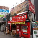 餃子のマサムネ - 餃子のマサムネ 本店