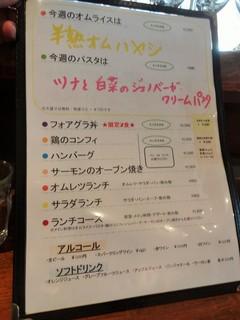 ラ・レプブリック - 店内メニュー(17-02)