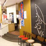 うおや亭 - 池袋西武百貨店B2の、魚コーナーの隣にあります。