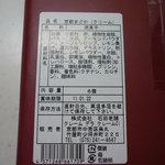 クレーム デ ラ クレーム - ☆読み読み(#^.^#)☆