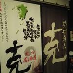 九州居酒屋 克 -