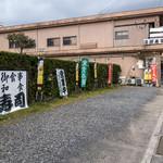 三郎寿司 - 入口の裏。唐津街道沿いに駐車場。ノボリが沢山で誘われました♪