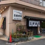 三郎寿司 - 唐津市浜玉町浜崎「割烹 いけす料理 三郎寿司」さん。