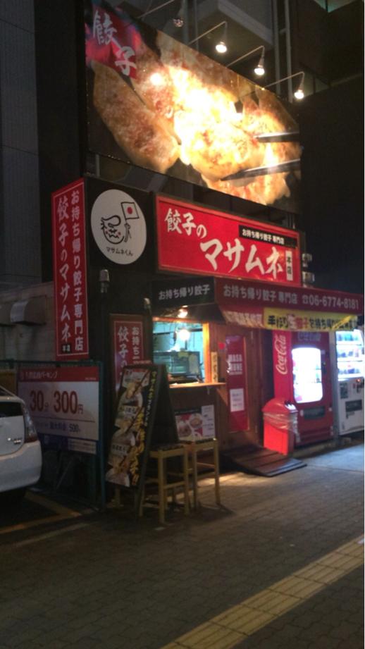 餃子のマサムネ 本店