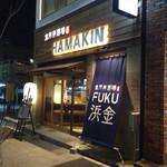 魚河岸酒場 FUKU浜金 - 外観