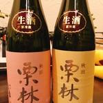 カフェアンドバー とまり木 ひなた - 今回置いてあった日本酒は「栗林」(りつりん) http://harukasumi.com/