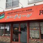 手作りピッツァ・お惣菜ルーティーン - 店舗前駐車場有り。