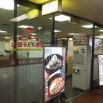 山田うどん食堂 - (2017年01月)