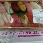 旭鮨 - にぎり、松
