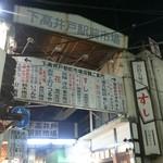 旭鮨 - 市場の入口