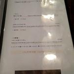 寺カフェ - メニュー9
