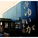 ゆいが - 店舗外観(2017.01)