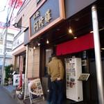 拉麺阿修羅 - 千葉街道沿い。